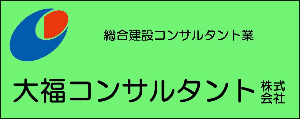 大福コンサルタント