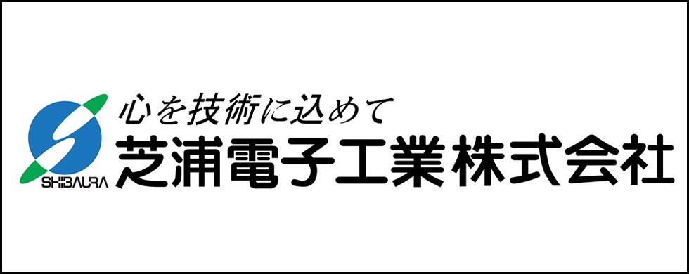芝浦電子工業株式会社
