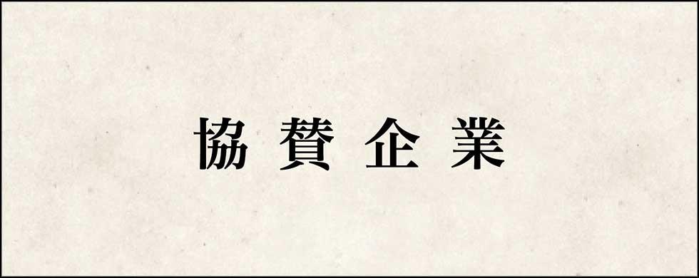 日置市観光PR武将隊プロジェクト-戦国島津ゆかりの地「ひおきPR武将隊」samurai   武士 