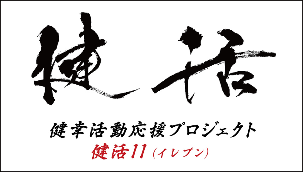 健幸活動応援プロジェクト-健活11(イレブン)