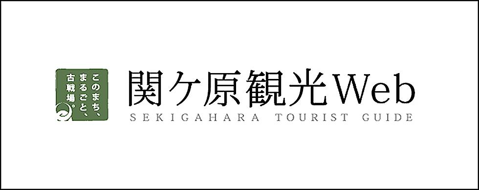 関ケ原観光WEB