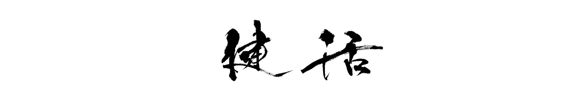 健幸活動応援プロジェクト-健活11
