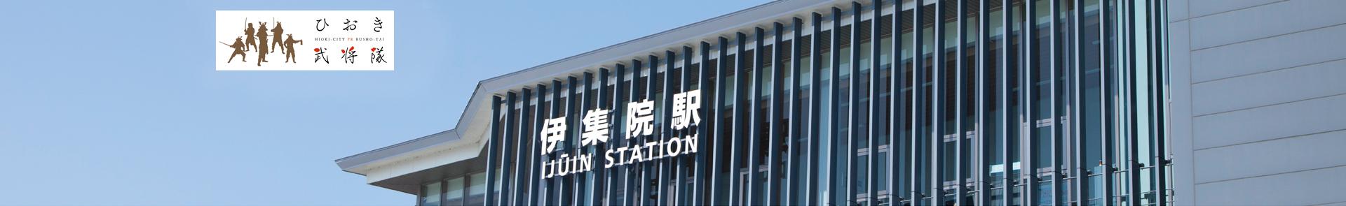 日置市へのアクセス-히오키시는 전국시대 팬들에게 매력적인 도시를 만들기 위해 노력하고 있습니다!
