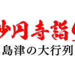 妙円寺詣りロゴ