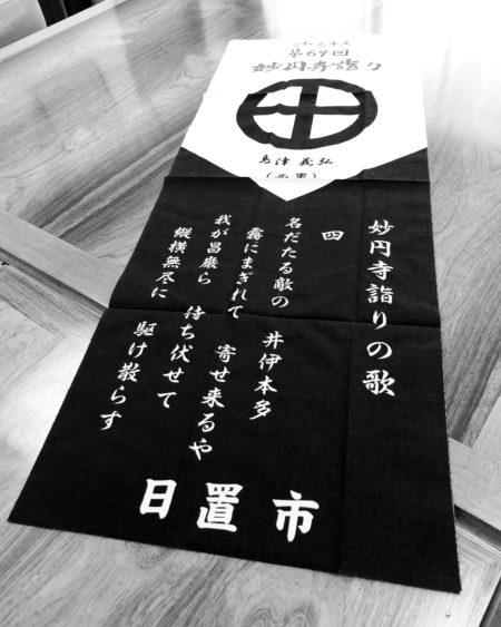 妙円寺詣り手ぬぐい
